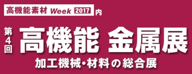 「第3回 関西 高機能金属展」出展のご連絡