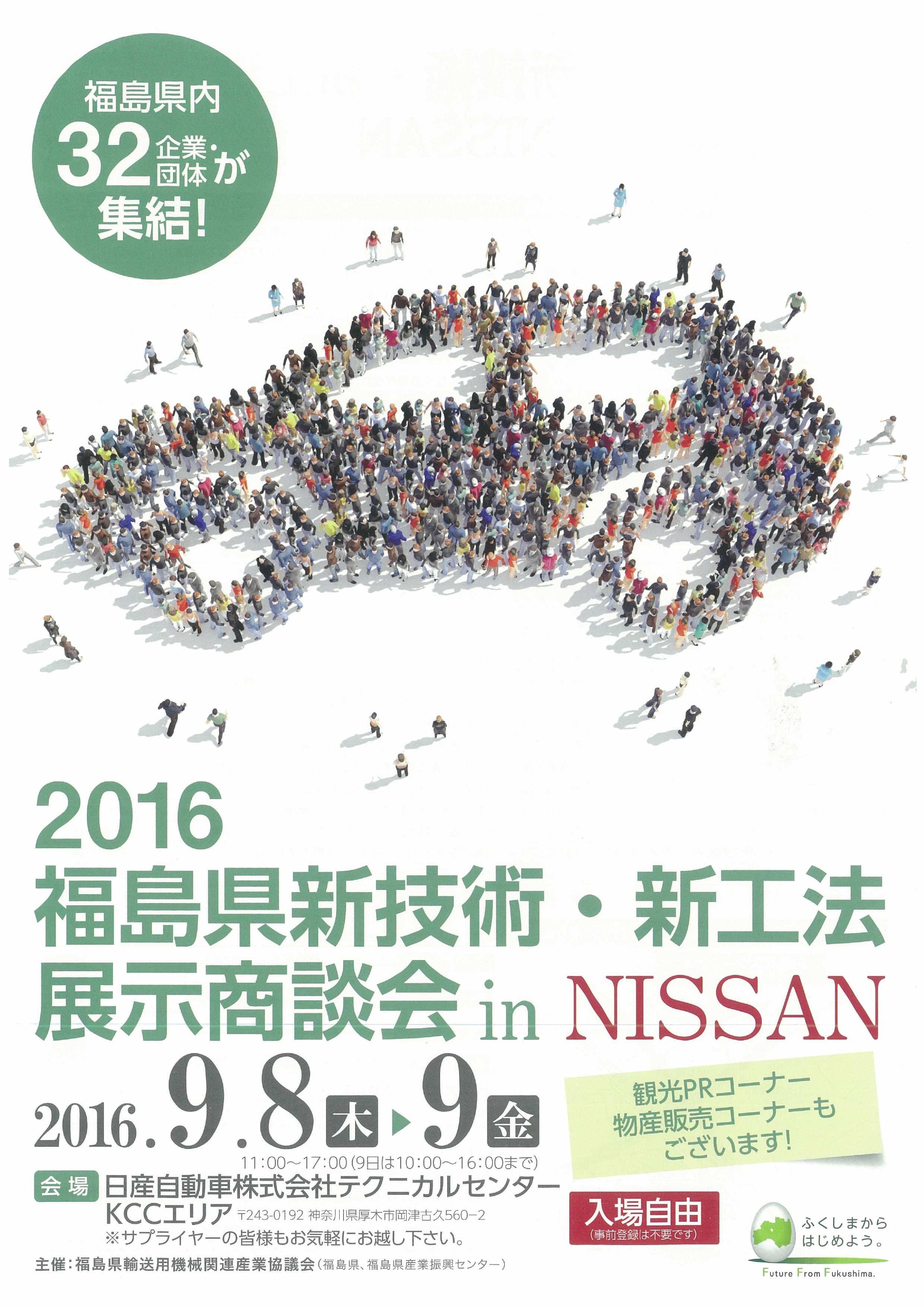 福島県新技術・新工法展示商談会inNISSANのご案内