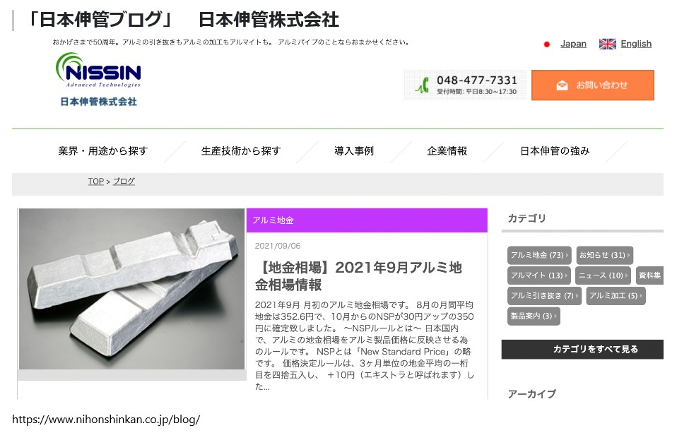 当社ホームページブログが情報ポータルサイト「メトリー」に紹介されました